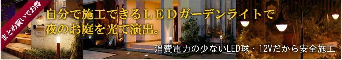LEDライト(照明)
