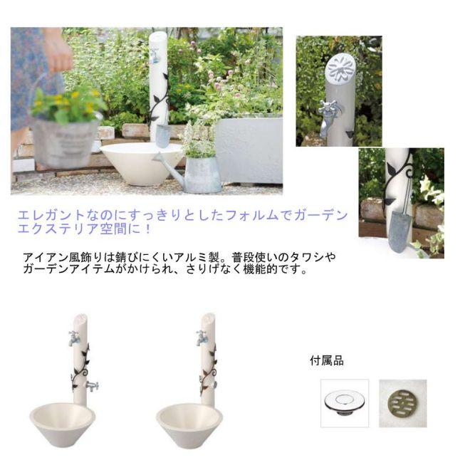 エレガントな水栓柱