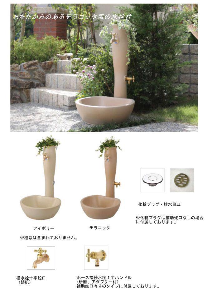テラコッタ風の水栓柱